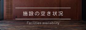 施設の空き状況