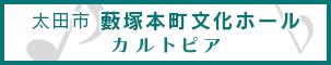 太田市藪塚本町文化ホール カルトピア