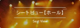 シートビュー【ホール】