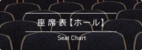 座席表【ホール】