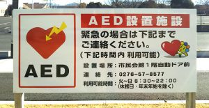 AED看板