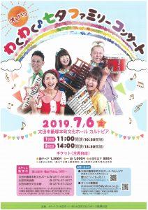 オトハコ わくわく七夕ファミリーコンサート