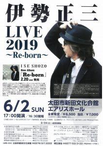 伊勢正三LIVE2019