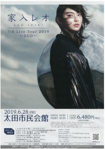 家入レオ 7th Live Tour2019