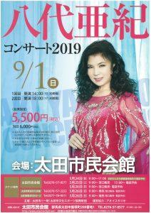 八代亜紀コンサート2019