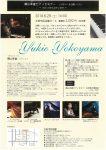 横山幸雄ピアノセミナー