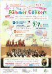 バレエとオーケストラで楽しむサマーコンサート