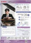 外山啓介ピアノ・リサイタル