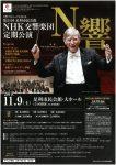 NHK交響楽団