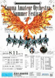ぐんまアマチュアオーケストラサマーフェスティバル2019