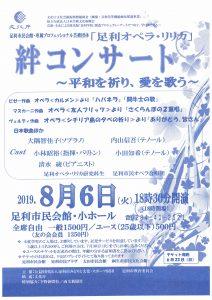絆コンサート