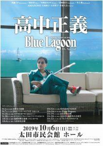 高中正義Blue Lagoon