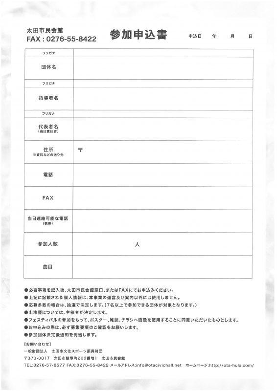 フラフェス申込書