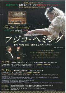 フジコ・ヘミング イタリア管弦楽団