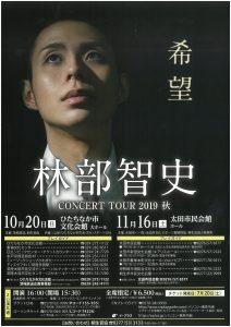林部智史コンサートツアー2019秋 希望