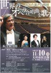 おおた混声合唱団 世界のオペラ合唱曲を歌う