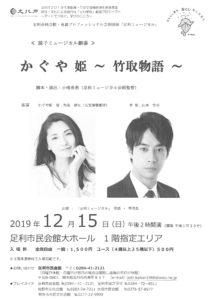 かぐや姫 ~竹取物語~