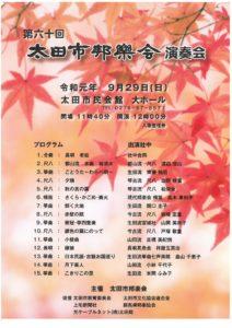 太田市邦楽会