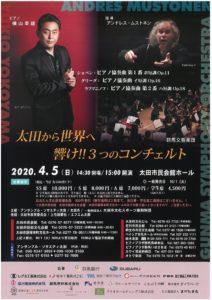 太田から世界へ 響け!!3つのコンチェルト