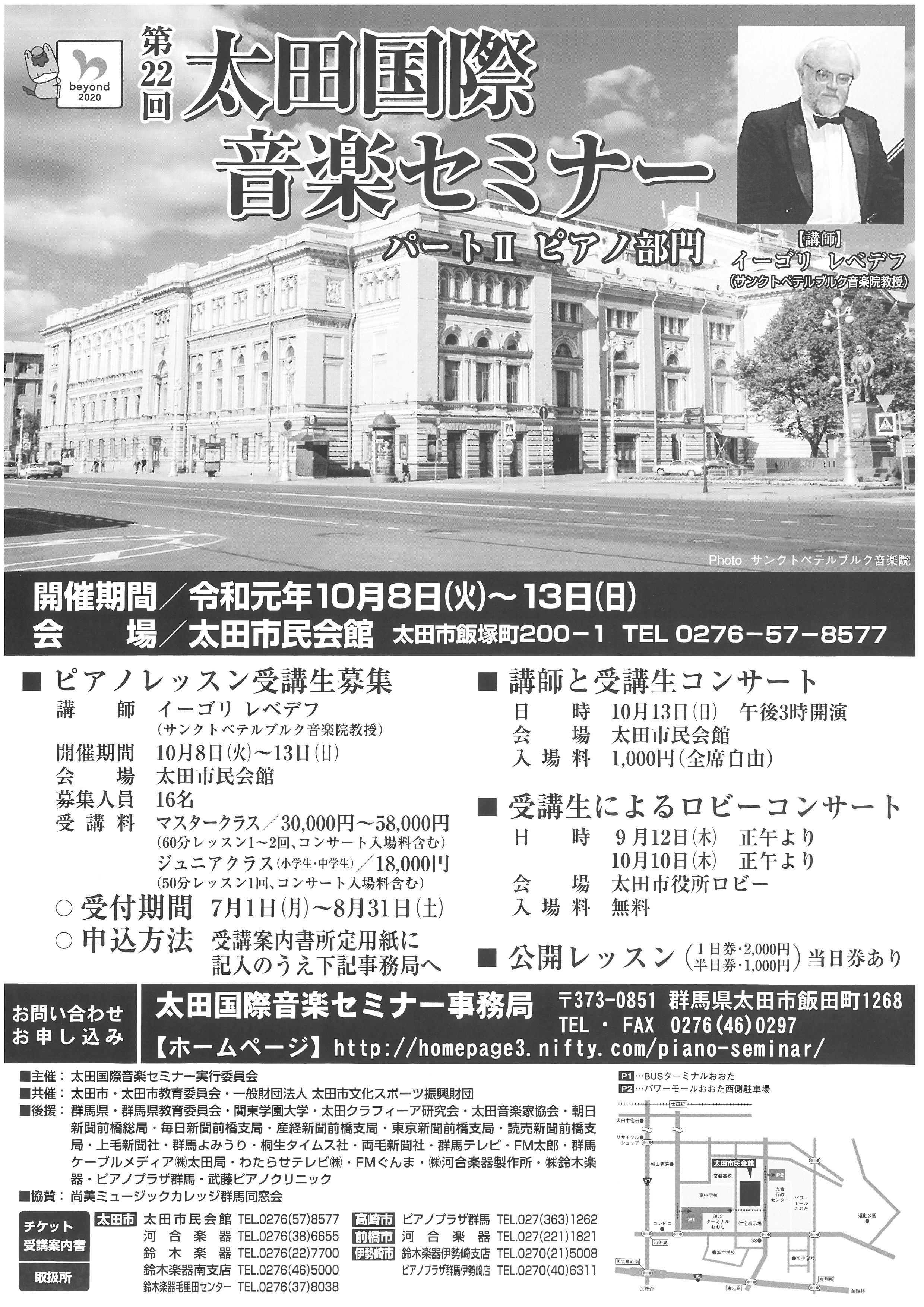 第22回太田国際音楽セミナー