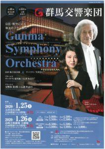 群馬交響楽団東毛定期コンサート