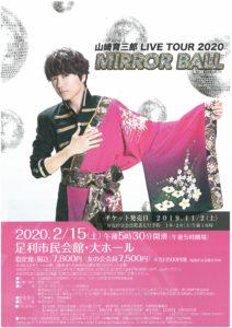 山本育三郎LIVE TOUR2020