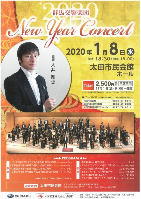 群馬交響楽団ニューイヤーコンサート2020