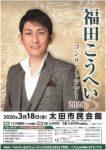 福田こうへいコンサートツアー2020