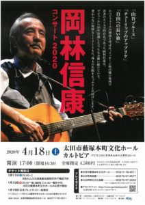 岡林信康コンサート2020チラシ